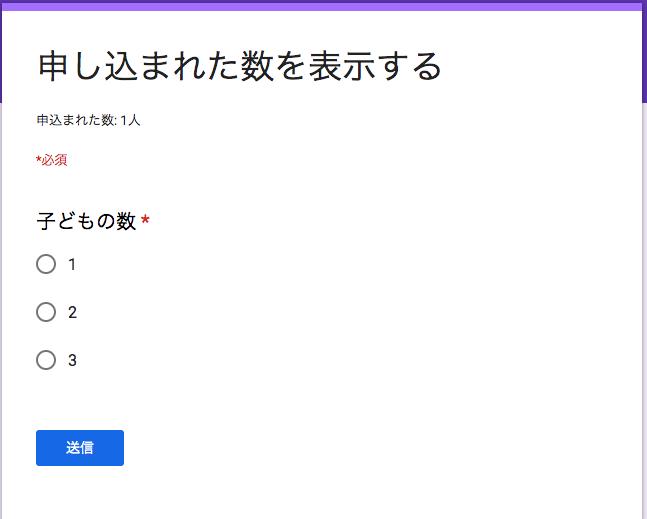 Googleフォームで申込まれた件数を表示する画像