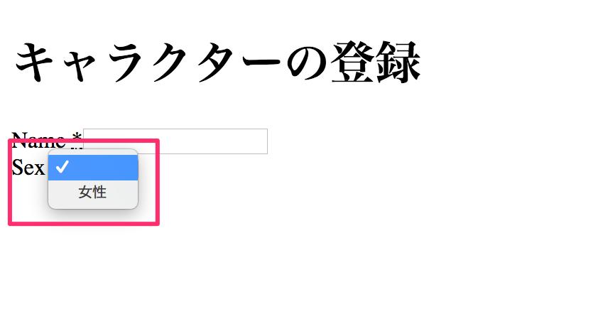 delete_ifで削除したセレクトタグの画像