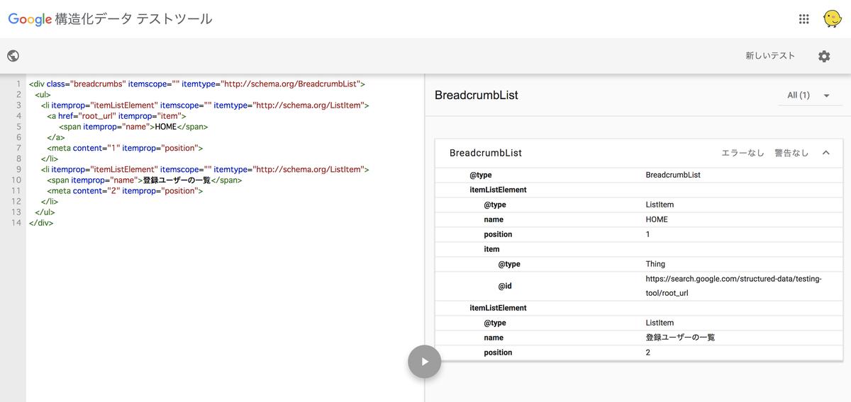構造化データ テストツールのイメージ画像