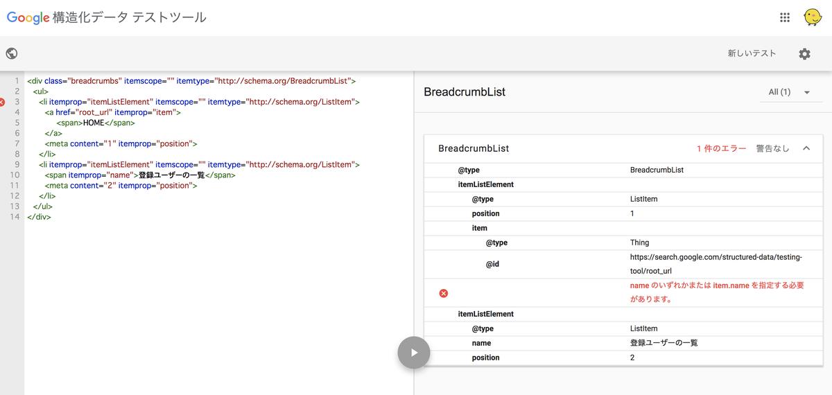 構造化データ テストツールのイメージ画像(失敗例)