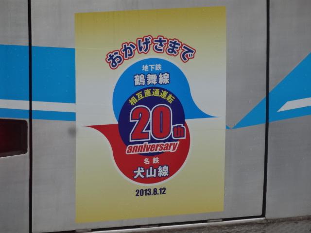 20130801163909