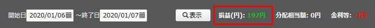 197円の利益!