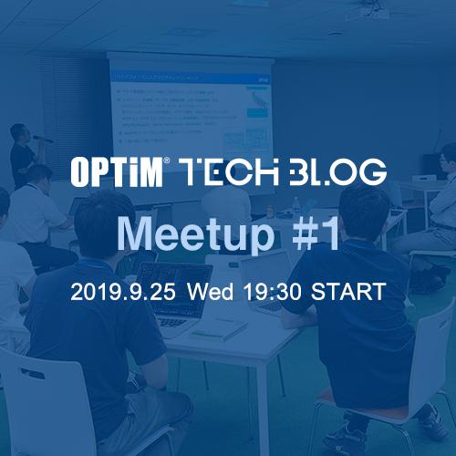 OPTiM TECH BLOG Meetup 開催!#1「Rustの非同期プログラミングは何を実現するのか」