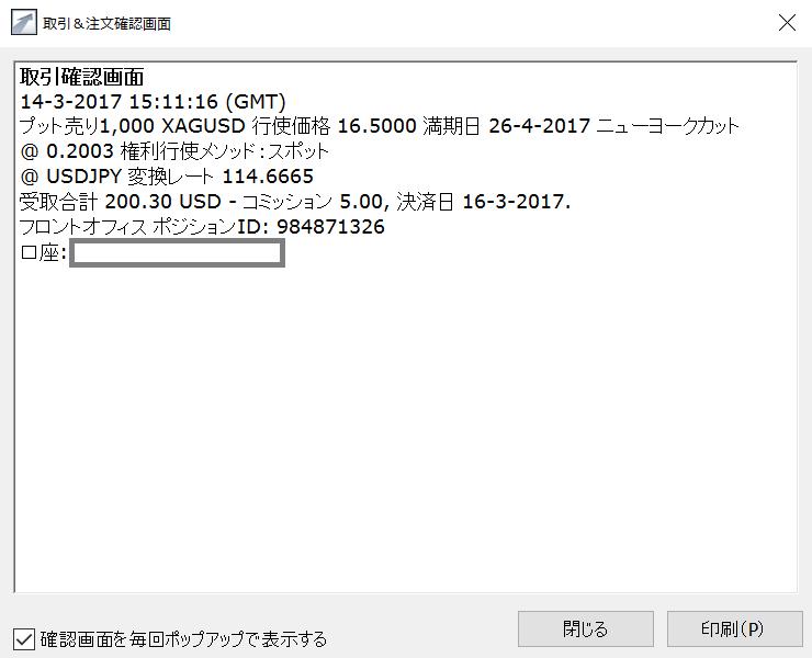 f:id:option-trade:20170315080827p:plain