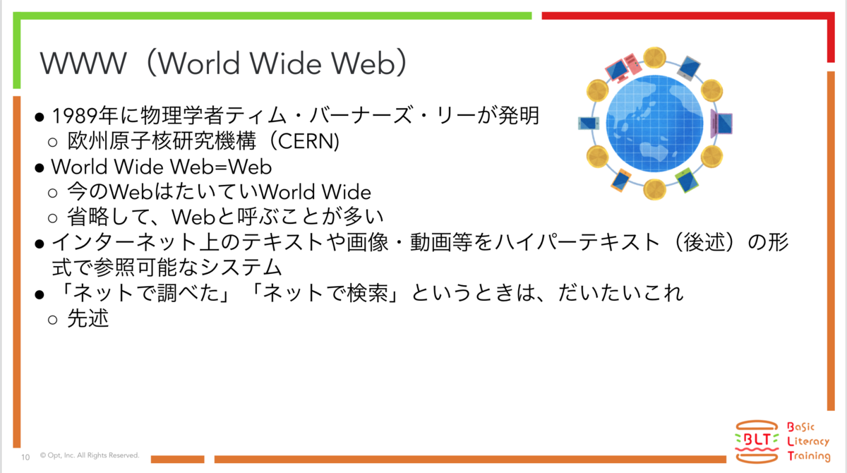 f:id:opttechnologies2015:20201130163821p:plain