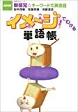 NHK新感覚☆キーワードで英会話 イメージでわかる単語帳 (語学シリーズ)