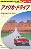 地球の歩き方 ガイドブック B25 アメリカ・ドライブ