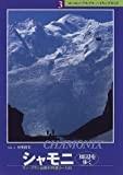 シャモニ周辺を歩く―モン・ブラン山群の特選コース23 (ヨーロッパアルプス・ハイキングガイド)