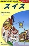 地球の歩き方 ガイドブック A18 スイス