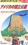アメリカの国立公園〈2005~2006年版〉 (地球の歩き方)