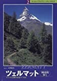 ツェルマット周辺を歩く―ヴァリス山群の特選コース24 (ヨーロッパアルプス・ハイキングガイド)