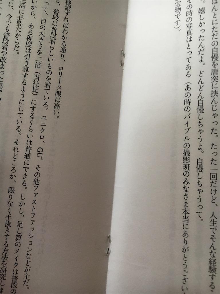 f:id:oqo_me_shi:20170810154301j:image