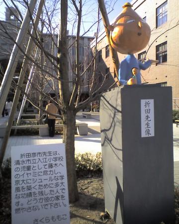 折田先生像