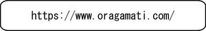 oragmati-URL