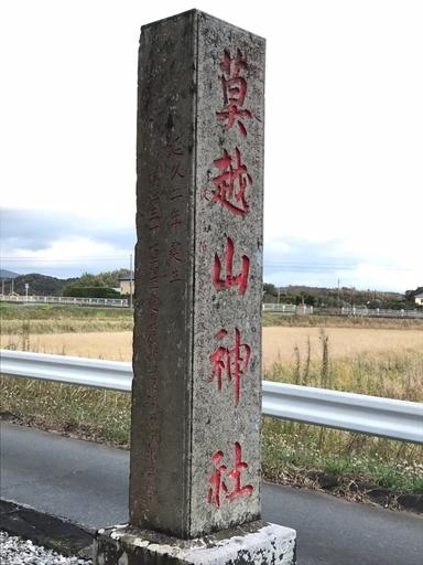 kutuminakosiyamajinja-hyou