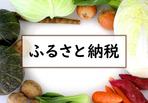 hurusatonouzei-bunkazaiwomamoru