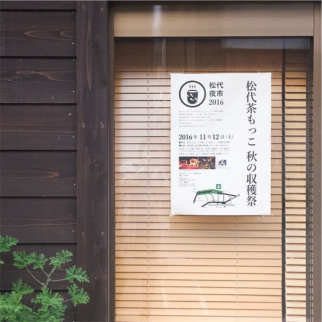 f:id:orako-matsudai:20161108233014j:image