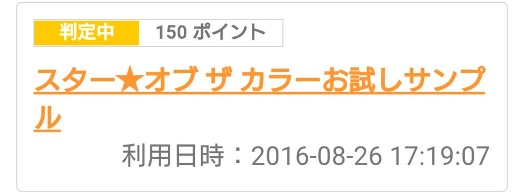 f:id:orange2015:20160906132709p:plain