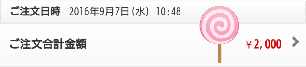 f:id:orange2015:20160908145401p:plain