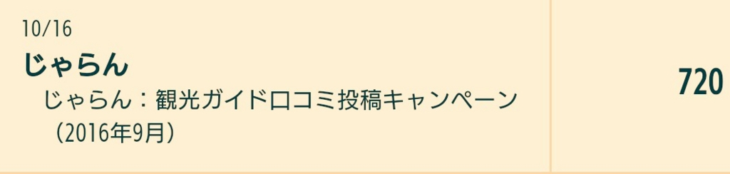 f:id:orange2015:20161018090035j:plain
