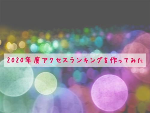 f:id:orange_gate:20210104115035j:plain