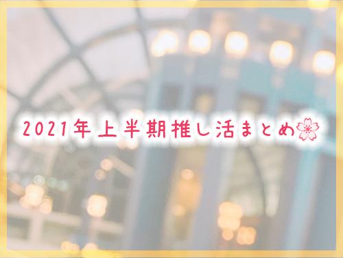 f:id:orange_gate:20210706104932j:plain