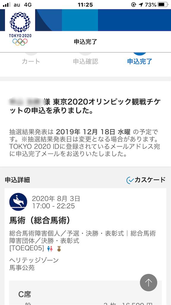 変更 オリンピック メール アドレス