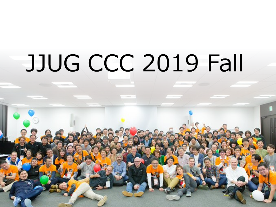 JJUG CCC 2019 Fall