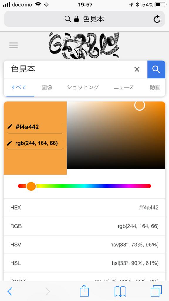 f:id:orangeitems:20180122195747j:plain