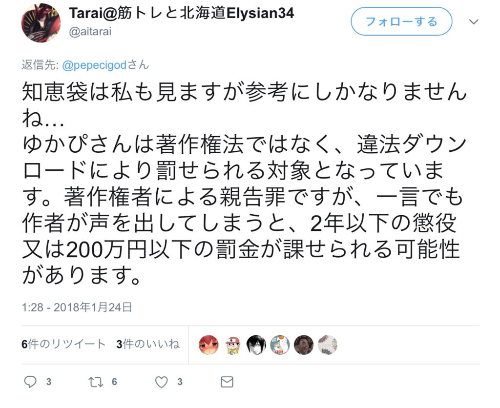 f:id:orangeitems:20180124065015p:plain