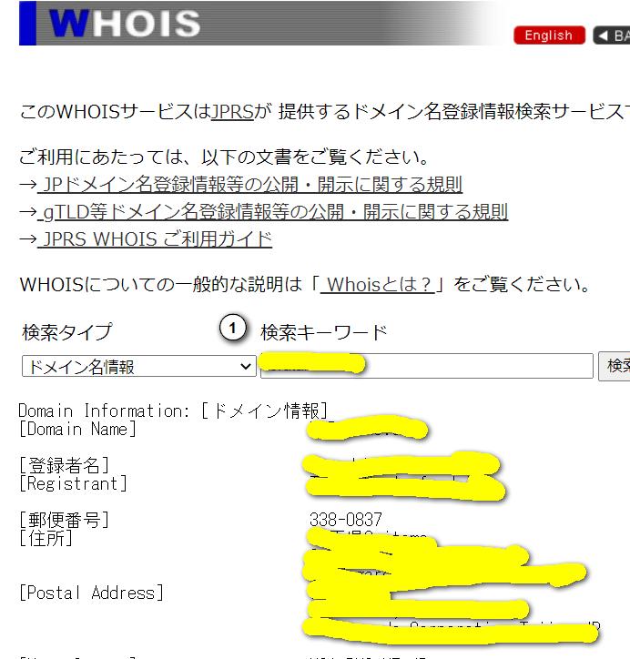 JPRSのWhois検索