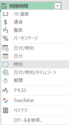 PowerQuery time型に変更する