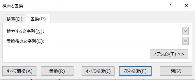 エクセルの検索と置換で改行を削除する