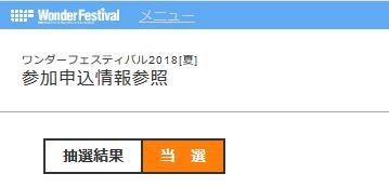f:id:orangekujira:20180403003828j:plain