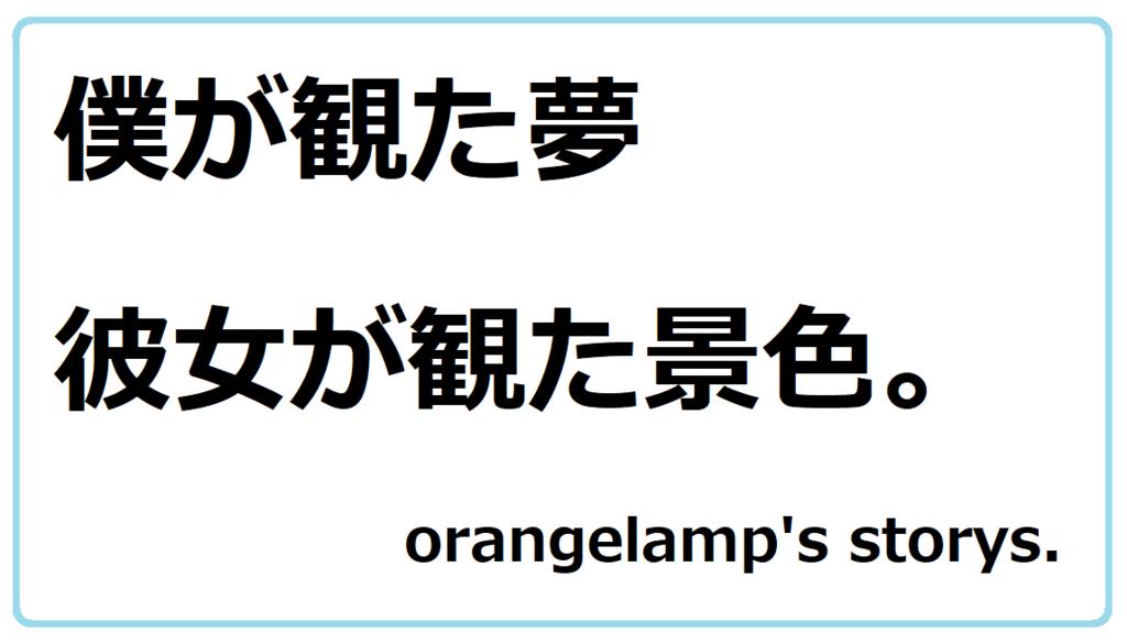 f:id:orangelamp8:20170911014616p:plain