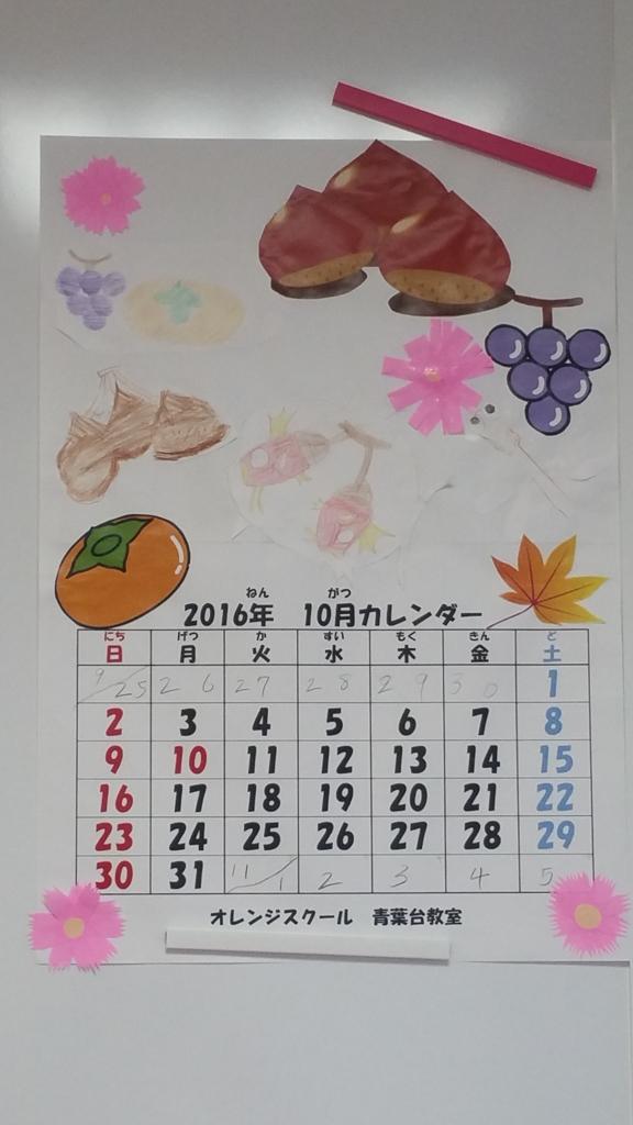 f:id:orangeschool_aobadai:20161017142636j:plain