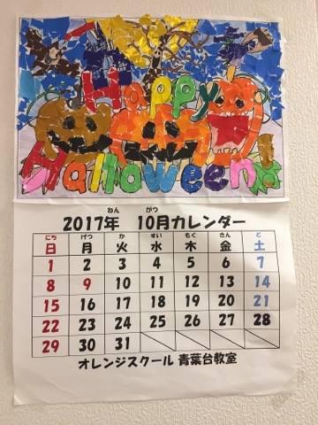 f:id:orangeschool_aobadai:20171026112915j:plain