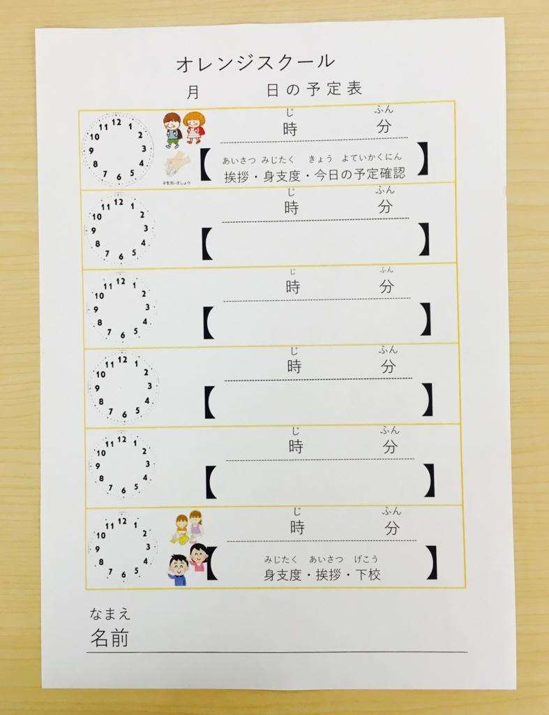 f:id:orangeschool_fujisawa:20170602133904j:plain
