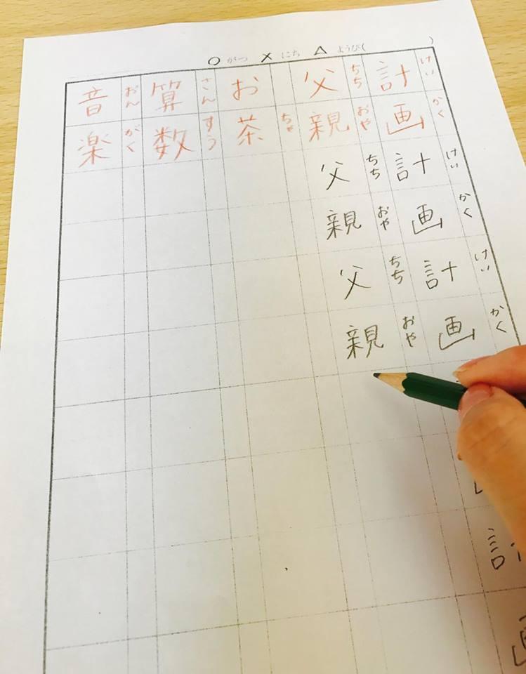 f:id:orangeschool_fujisawa:20170713163920j:plain