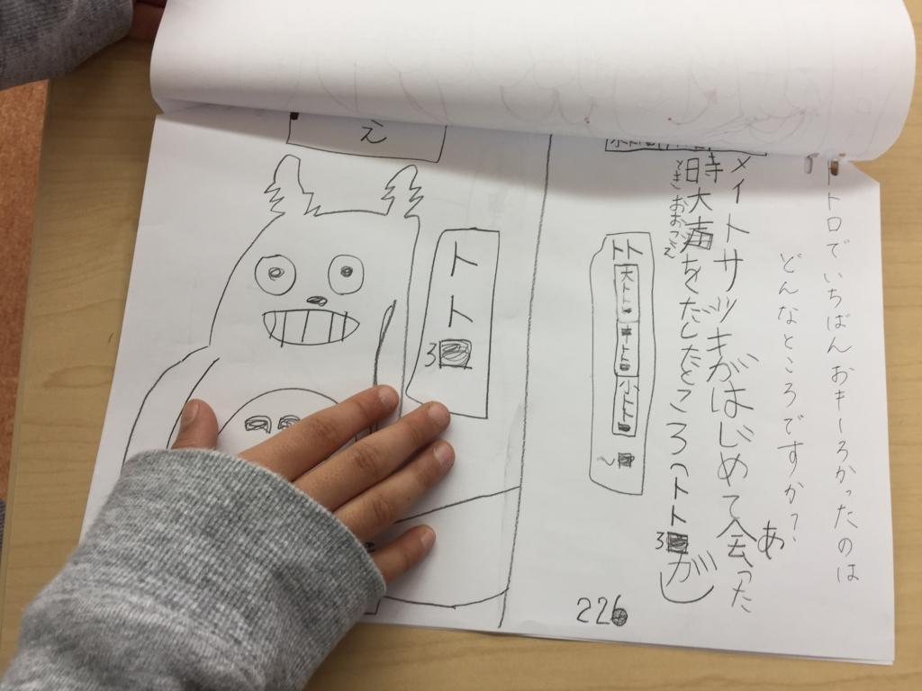 f:id:orangeschool_higashitotsuka:20170516185206j:plain