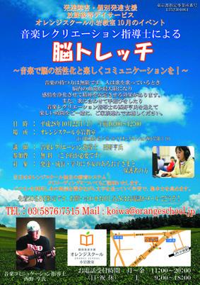 f:id:orangeschool_koiwa:20160927131943j:plain