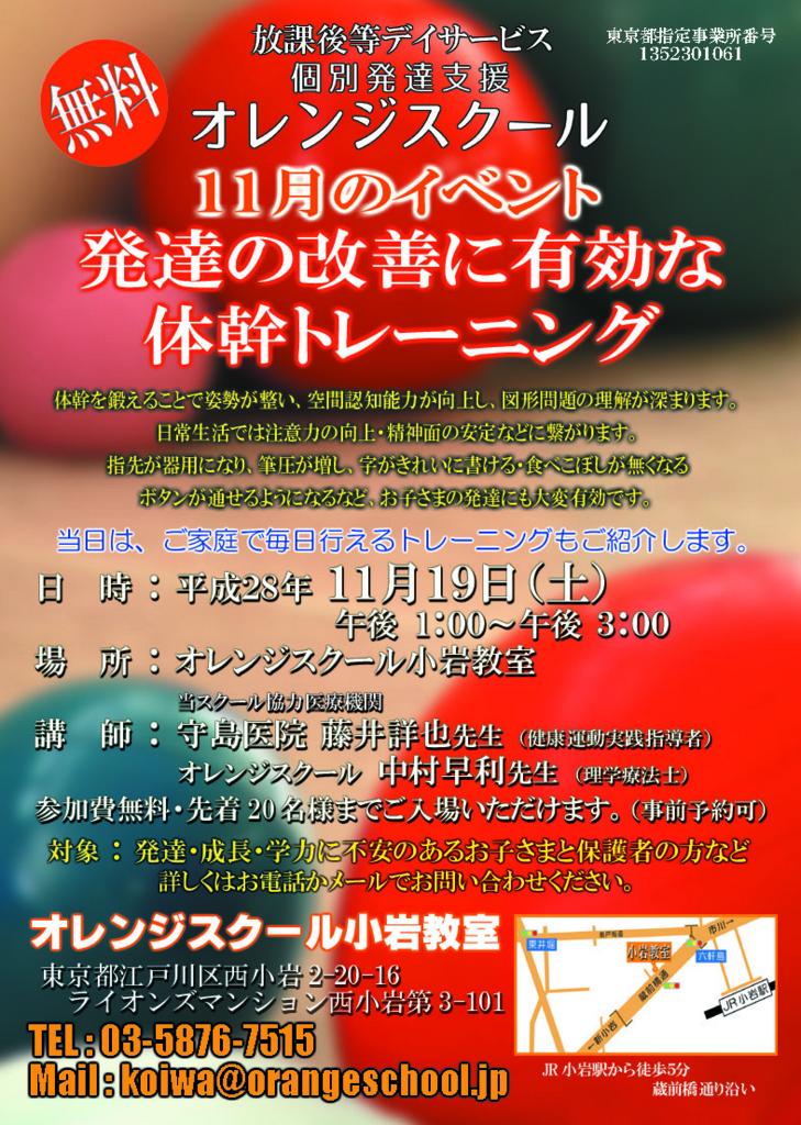 f:id:orangeschool_koiwa:20161116141439j:plain