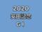 20200607010708