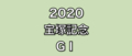 20200628003518