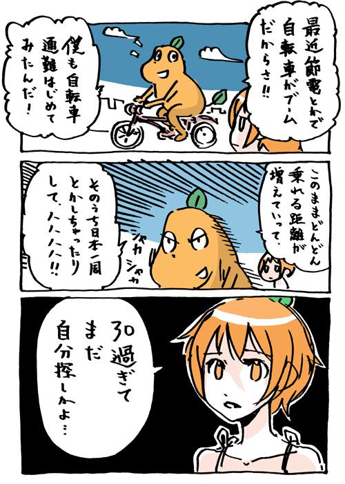 f:id:orangestar:20110912171838j:image