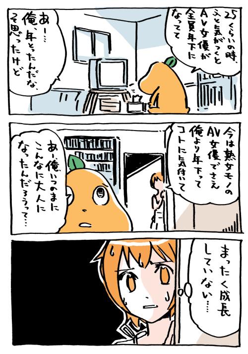 f:id:orangestar:20110914211009j:image