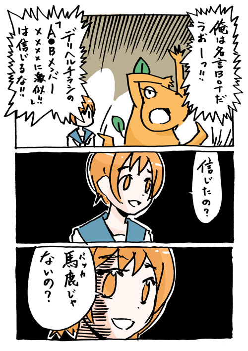 f:id:orangestar:20110916195810j:image
