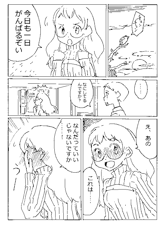 f:id:orangestar:20170323143833p:plain