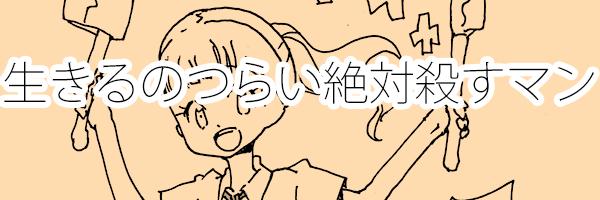 殺すマン2