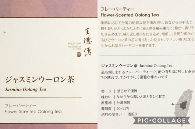 ジャスミンウーロン茶の説明カード